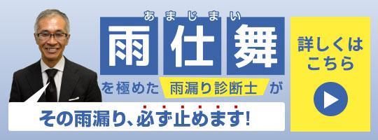 藤沢市の雨仕舞ならリペイント湘南にお任せください