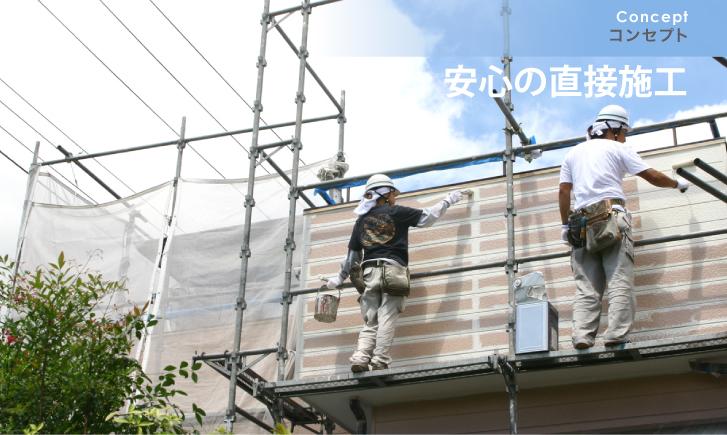 安心の直接施工
