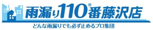 雨漏り110番藤沢店