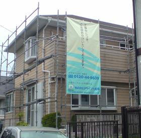 【完工事例】[08.7.21] A様邸 外壁塗装・屋根塗装・外塀塗装・他塗装